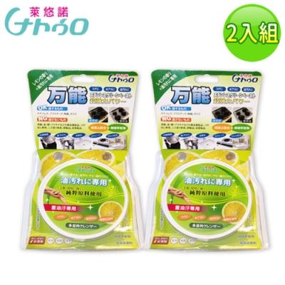 萊悠諾 NATURO 日本熱銷萬用強效去污膏-2入組