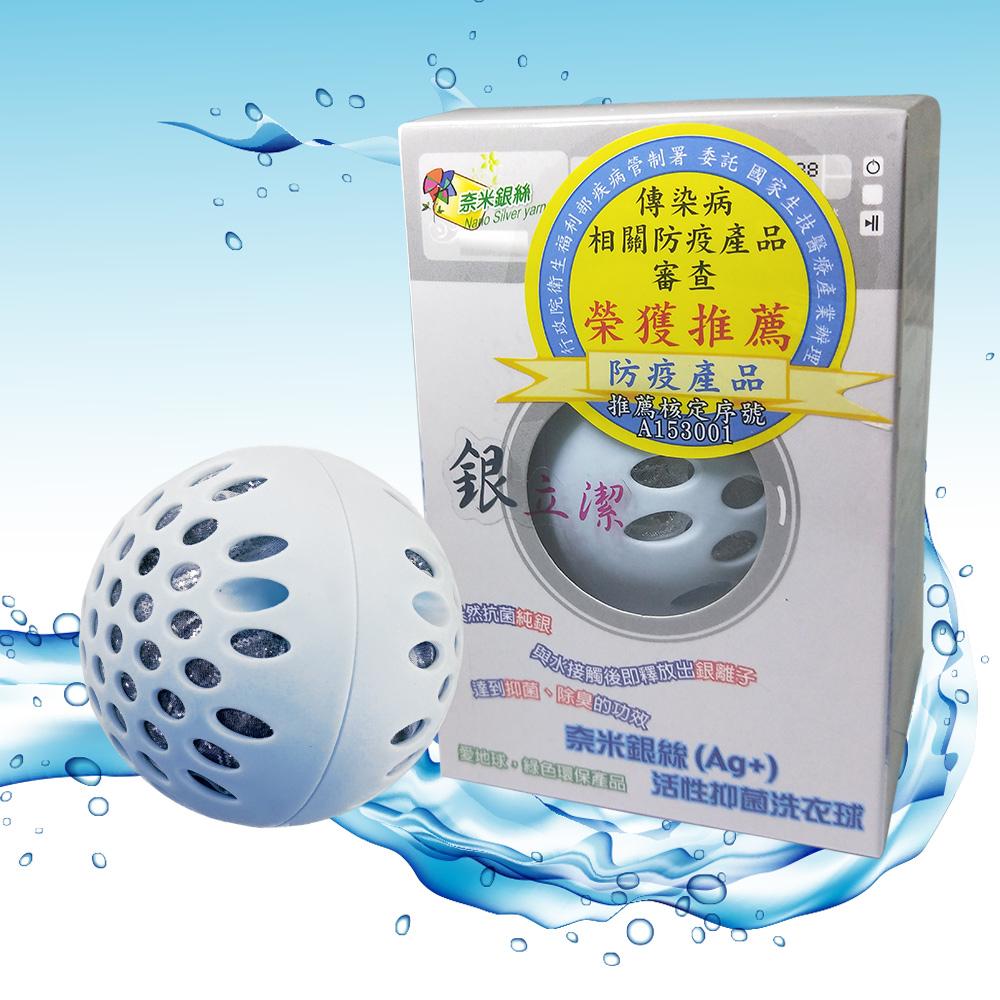 奈米銀絲(Ag+)活性抑菌洗衣球(1入裝)