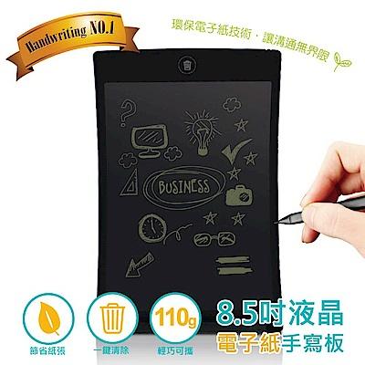 8.5吋液晶電子紙手寫板(黑) 塗鴉板 電子畫板 學習畫畫
