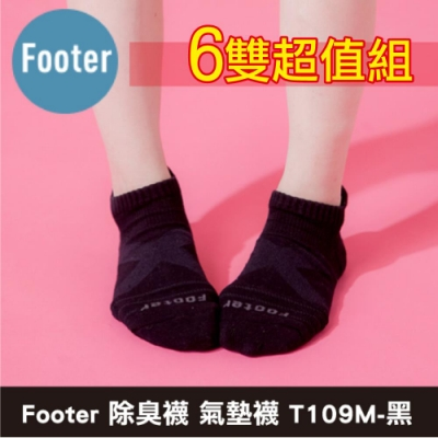 (6雙組)Footer 除臭襪 X型減壓經典護足船短襪 T109M黑(22-25cm女)