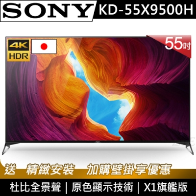 SONY索尼 55吋 4K HDR Android智慧連網液晶電視 KD-55X9500H