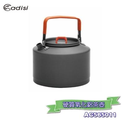 ADISI 硬質氧化鋁茶壺 AC565011