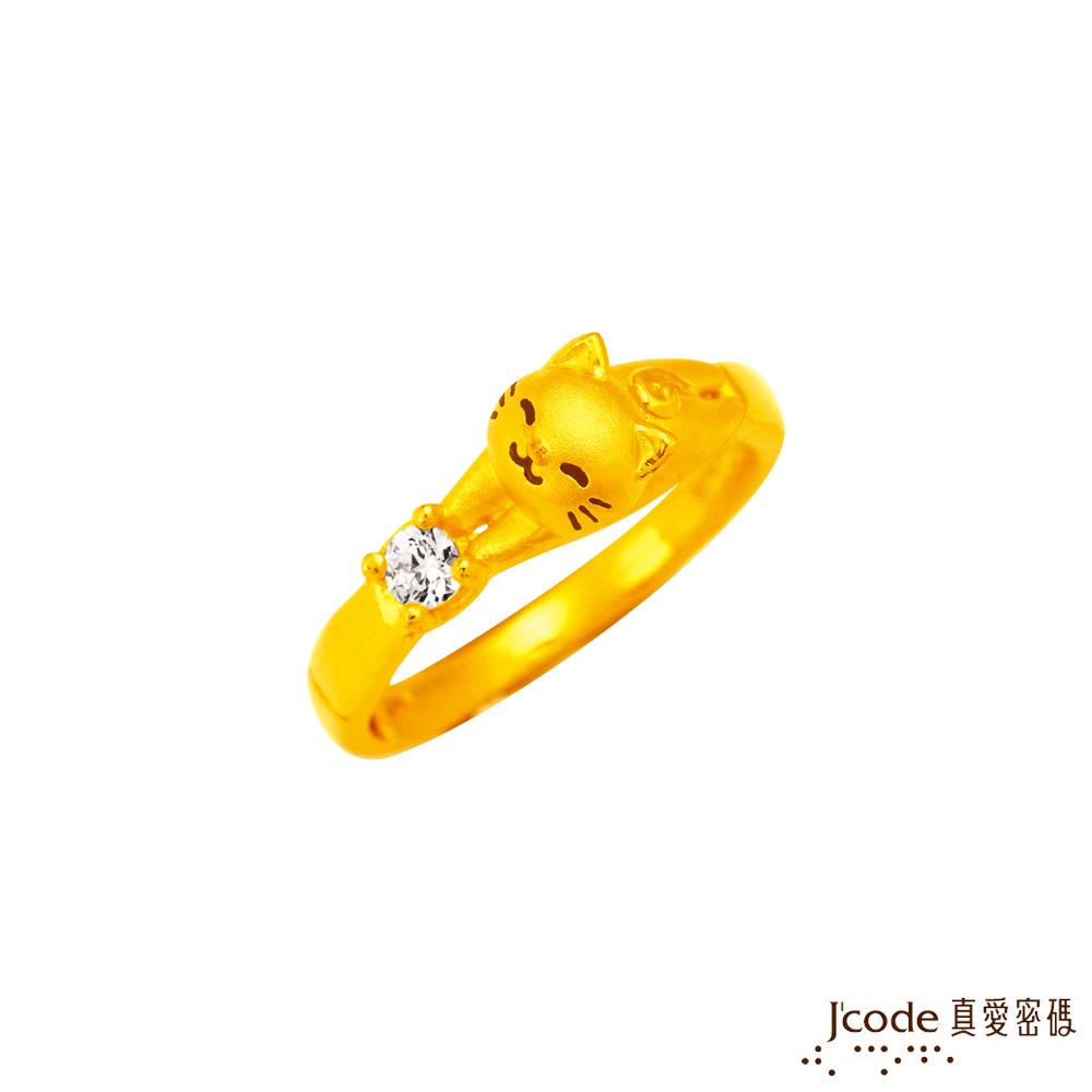 J'code真愛密碼金飾 抱抱喵喵黃金戒指