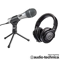 鐵三角 心型指向性動圈式USB/XLR麥克風ATR2100USB+專業監聽耳ATHM40x