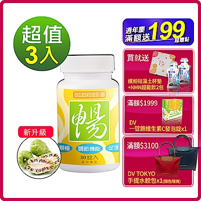 DV笛絲薇夢-新升級SLENDER暢快錠 (添加諾麗果+黑棗酵素 )×3瓶