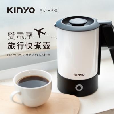 KINYO雙電壓旅行快煮壼ASHP80