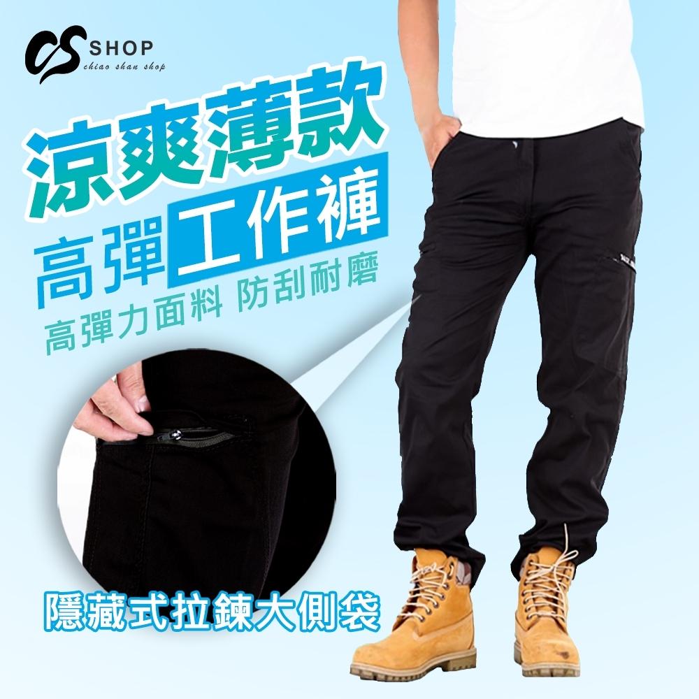 CS衣舖 涼爽薄款 高彈力 隱藏大側袋 工作褲 長褲