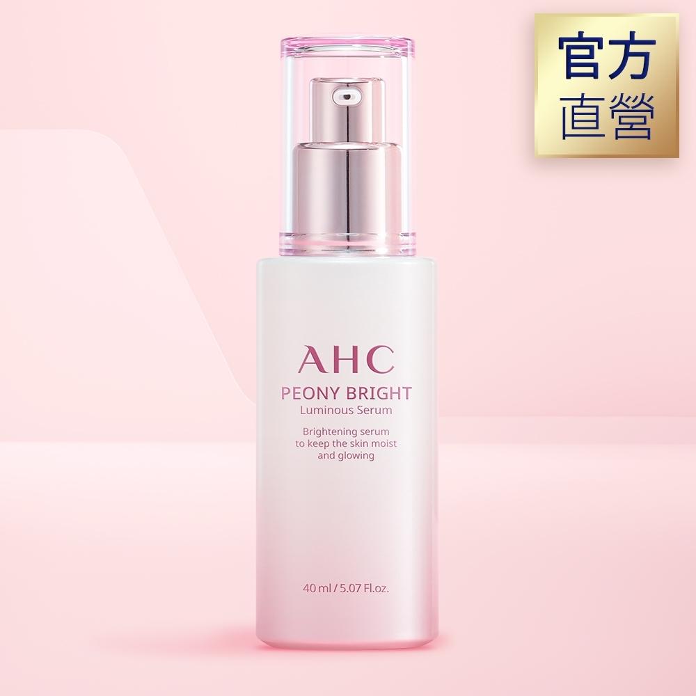 AHC  無瑕煥白精萃40ML