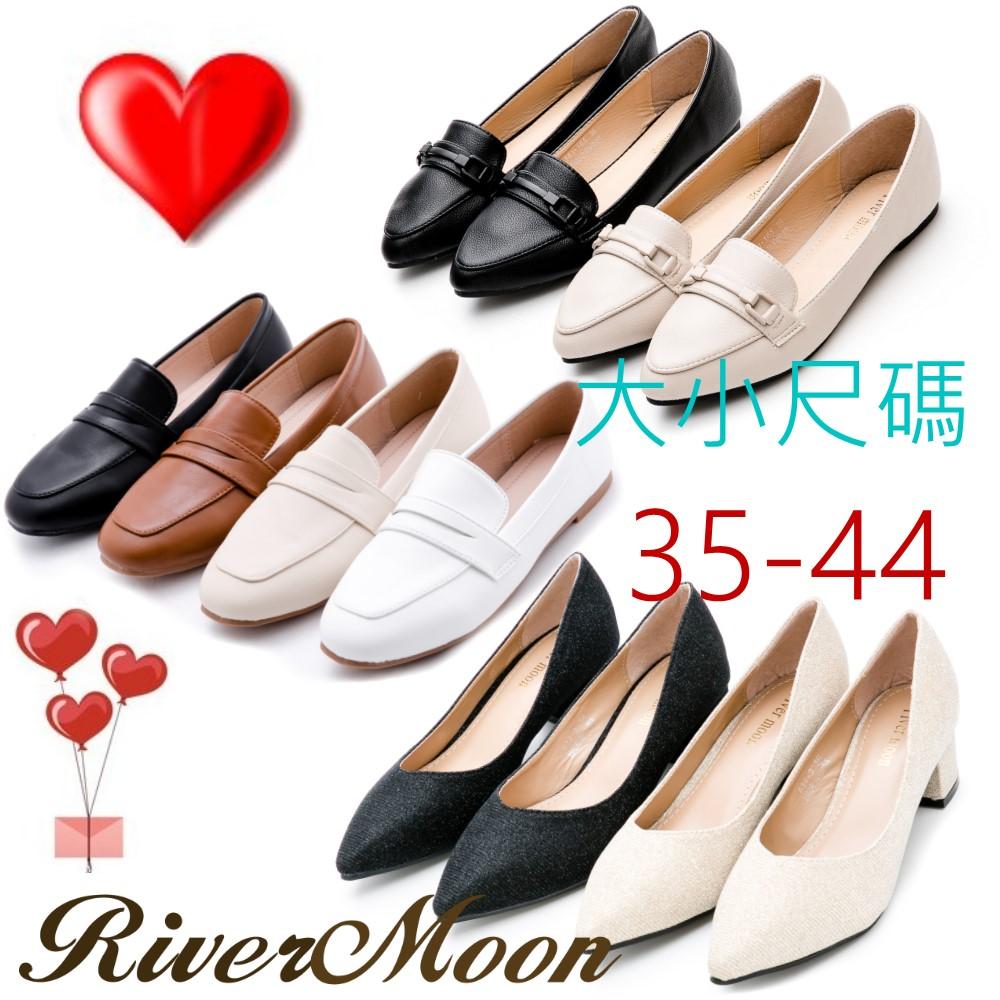 [時時樂限定]River&Moon媽咪最愛大小尺碼鞋款均價