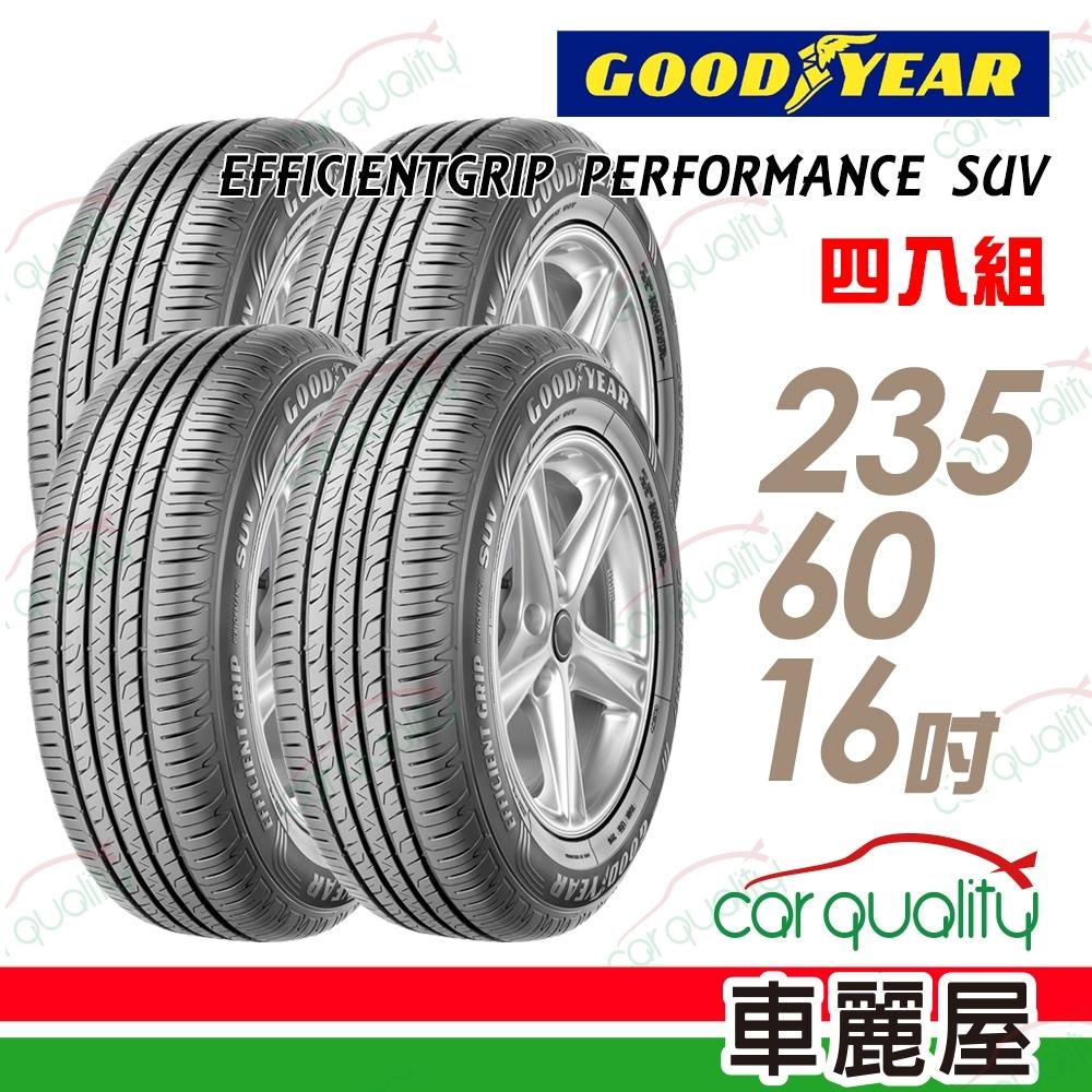 【固特異】EFFICIENTGRIP PERFORMANCE SUV EPS 舒適休旅輪胎_四入組_235/60/16