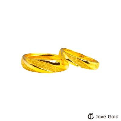 Jove Gold 漾金飾 愛之舞黃金成對戒指