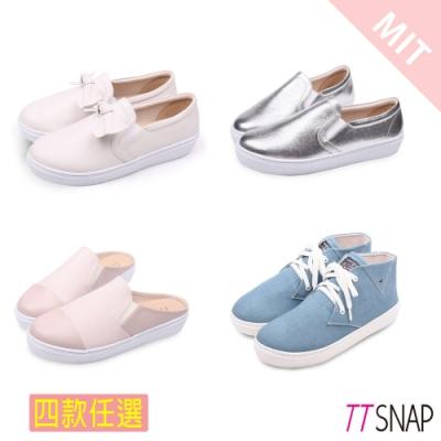 [時時樂限定]TTSNAP厚底樂福鞋-MIT時尚真皮休閒鞋(四款任選)