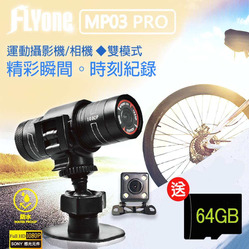 FLYone MP03 PRO影像加強版 SONY感光/1080P 前後雙鏡運動攝影機+GPS軌跡紀錄(選配)