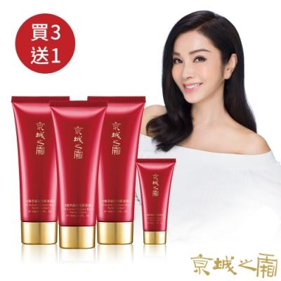 京城之霜 牛爾 買3送1 60植萃晶鑽亮妍潔膚霜120MLx3+贈潔膚霜40ml*1