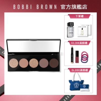 【官方直營】Bobbi Brown 芭比波朗 原生裸色5色眼影盤