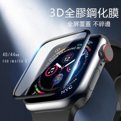 Apple Watch 5/6/SE 鋼化膜 3D曲面滿版 9H防爆 玻璃保護貼