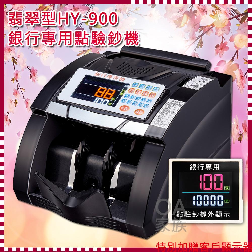 翡翠型HY-900六國貨幣銀行專用點驗鈔機 @ Y!購物
