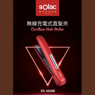 【SOLAC 】 無線充電式直髮夾 STL-5528R 離子夾 C字內彎