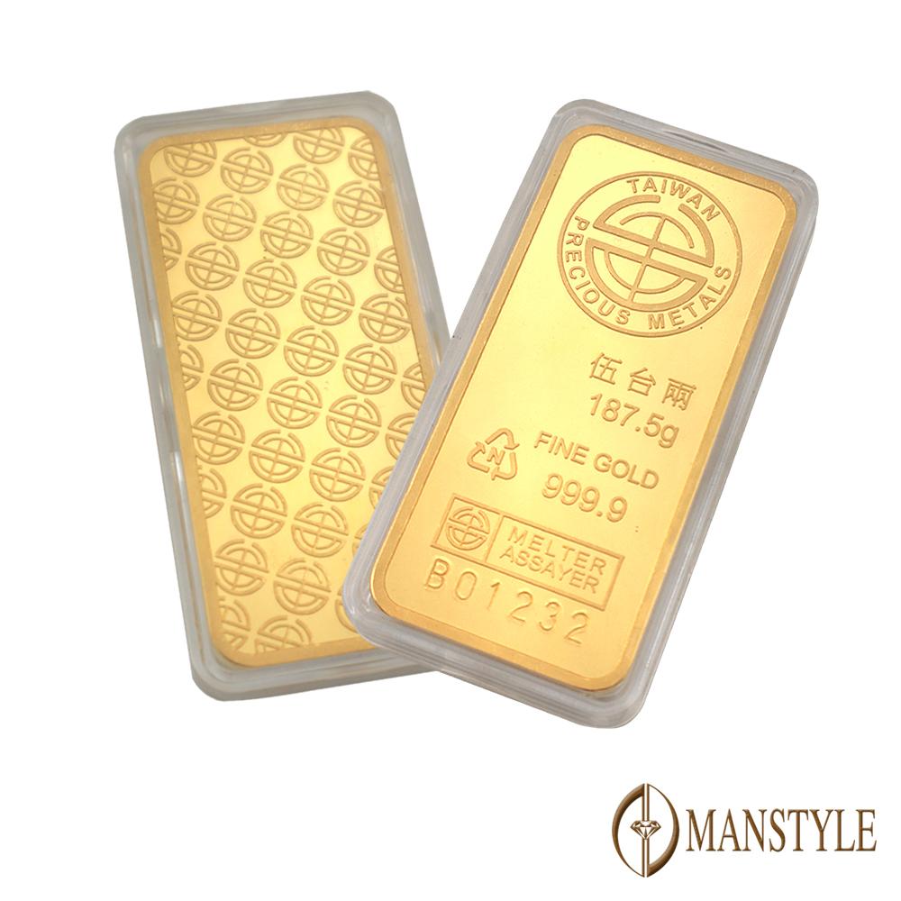 MANSTYLE 黃金條塊(伍台兩重)