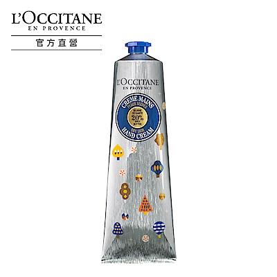 L'OCCITANE歐舒丹 夢想乳油木護手霜150ml