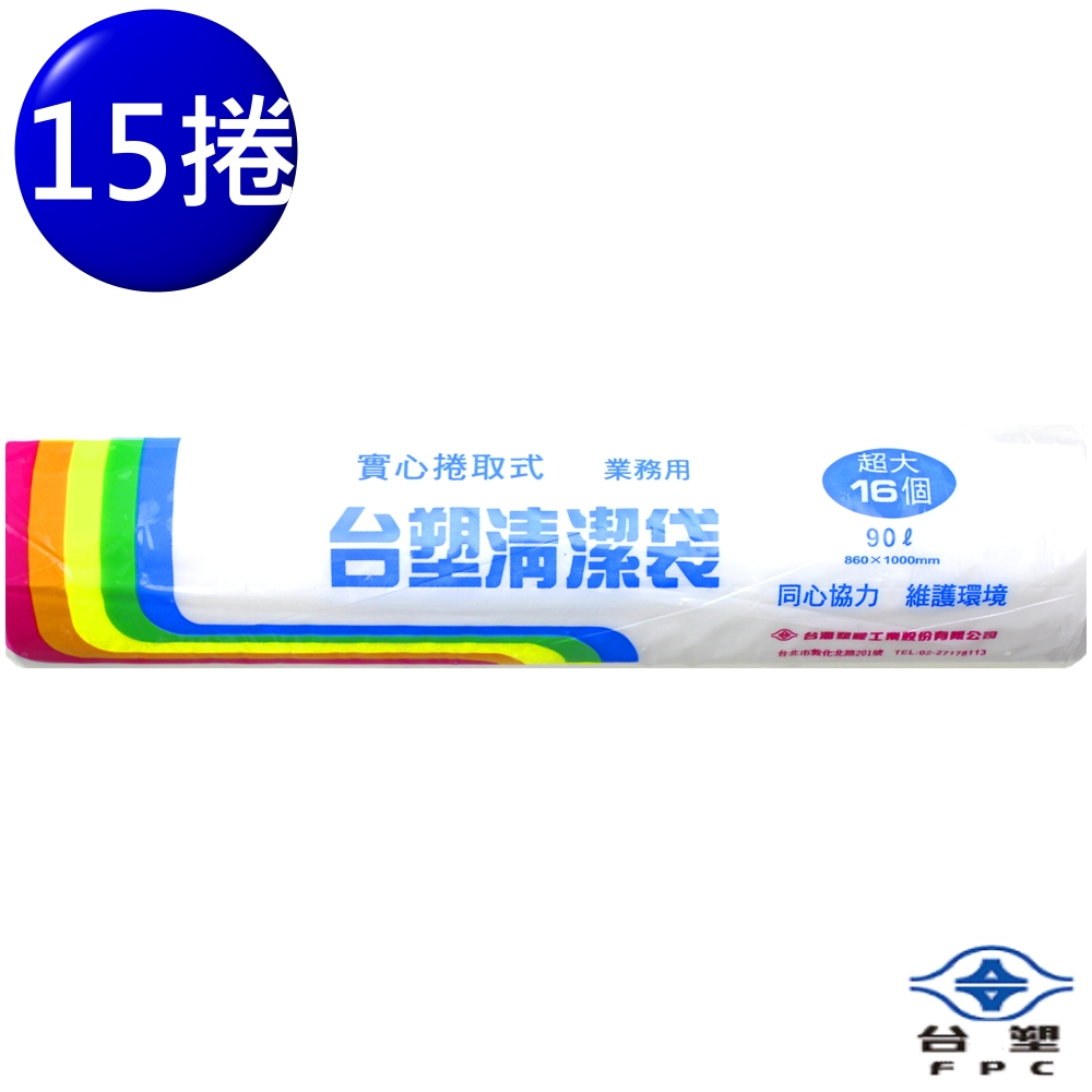 台塑 實心清潔袋 垃圾袋 (超大) (透明) (90L) (86*100cm) (15捲)