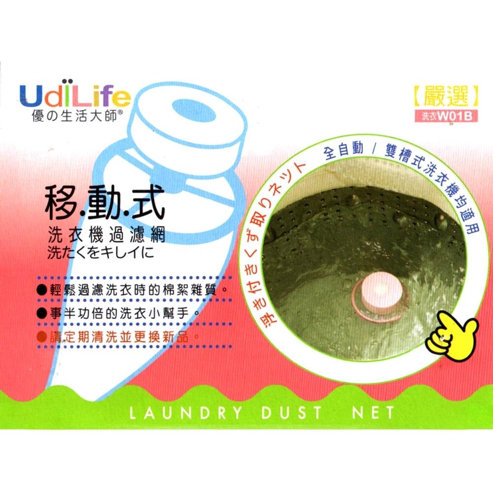 UdiLife 洗衣機過濾網-移動式×12入