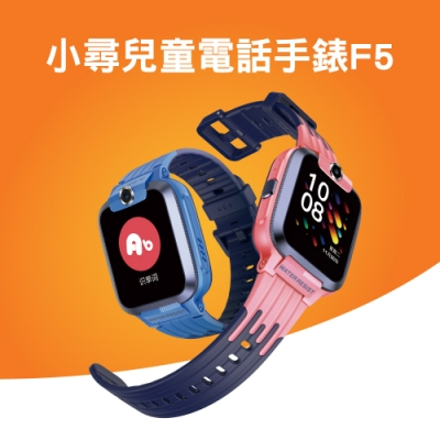 (送騎士堡券)小尋兒童電話手錶F5