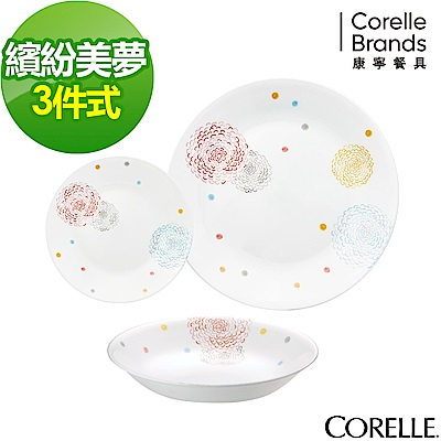CORELLE 康寧 繽紛美夢3件式餐盤組(301)