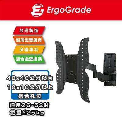 Ergograde 26吋~52吋超薄雙臂拉伸式電視壁掛架(EGAE244A)
