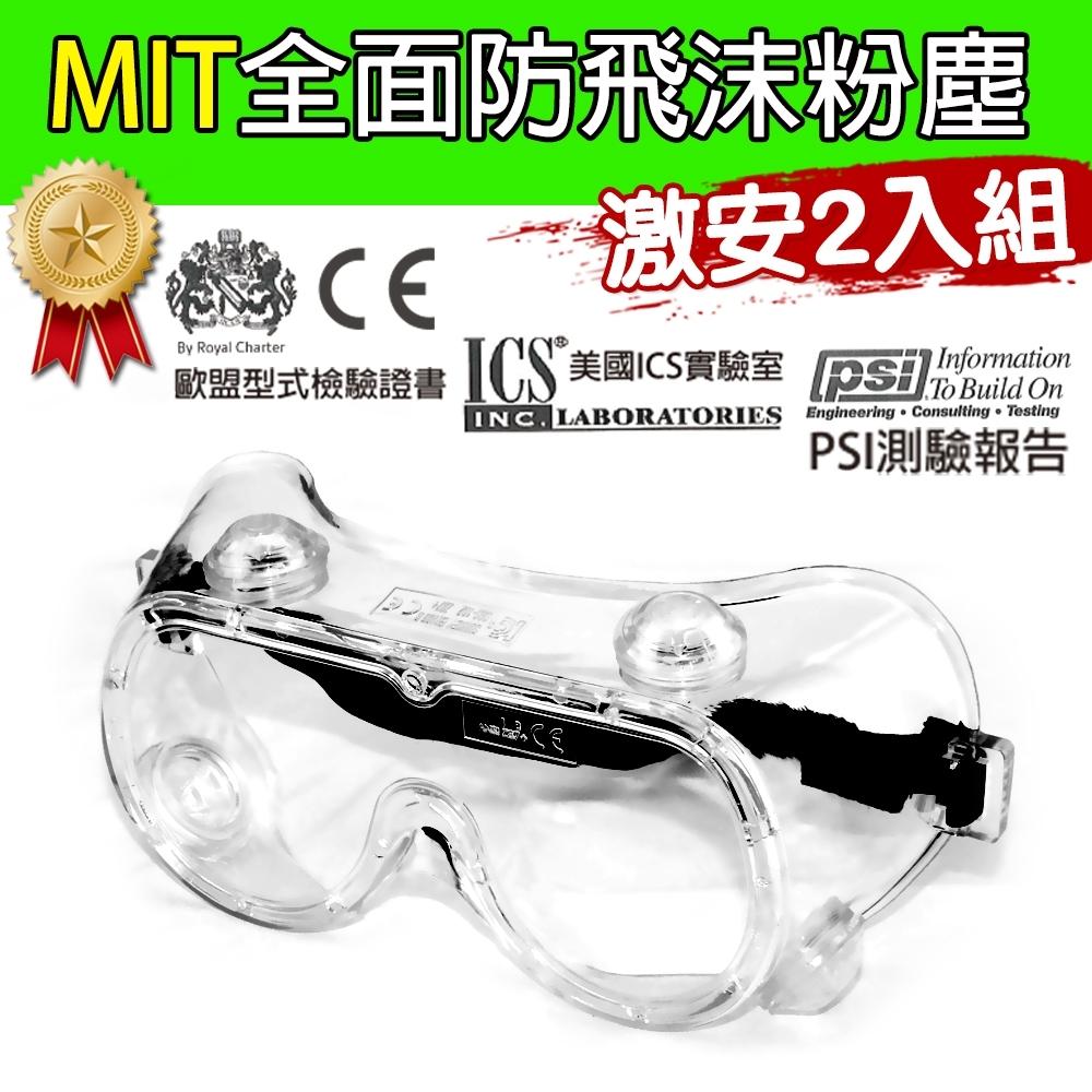 黑魔法 MIT全面性防飛沫粉塵透氣包覆式護目鏡 台灣製造x2入組