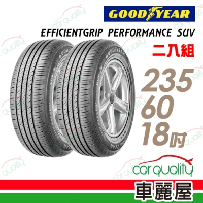 【固特異】EFFICIENTGRIP PERFORMANCE SUV EPS 舒適休旅輪胎_二入組_235/60/18
