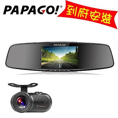 PAPAGO!GoSafe 790 +S1雙鏡頭行車記錄器(到府安裝-送32G)