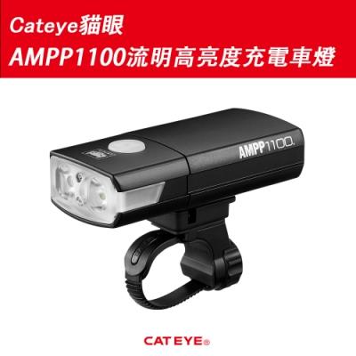 Cateye貓眼AMPP1100流明高亮度充電車燈 HL-EL1100RC