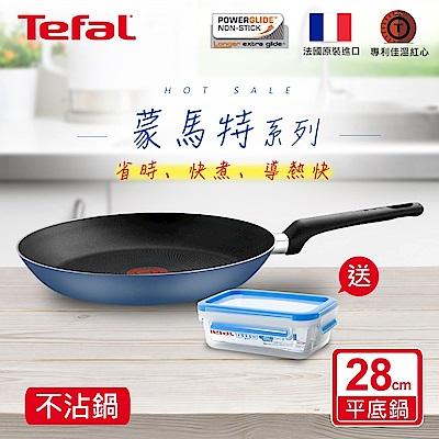 (買就送保鮮盒)Tefal法國特福 蒙馬特系列28CM不沾平底鍋(贈PP550ML保鮮盒)