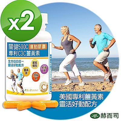 赫而司 關健500C運動膠囊專利C3C薑黃素(90顆/罐*2罐組)