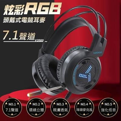 MEMO 7.1聲道炫彩RGB頭戴式電競耳麥(V2000)