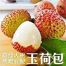 【老張果物】33mm+大樹玉荷包荔枝1盒(每盒約5斤)