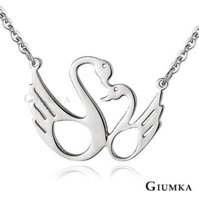 GIUMKA白鋼項鍊 天鵝湖戀曲女短鍊 銀色款 單個價格