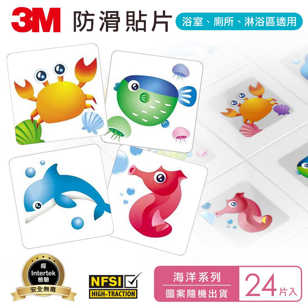 3M 防滑貼片-海洋 (24片入)