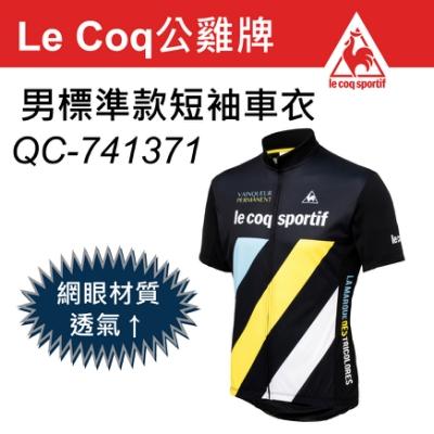Le Coq sportif 公雞牌 男標準款短袖車衣 QC-741371