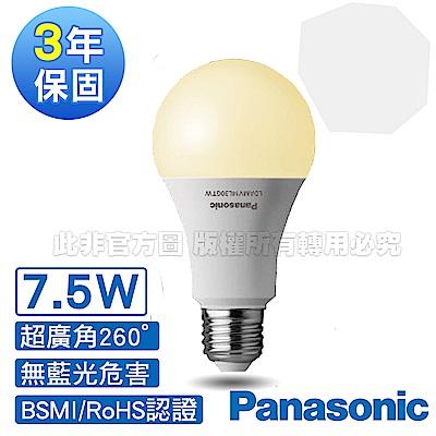 Panasonic國際牌 超廣角7.5W LED燈泡 3000K- 黃光