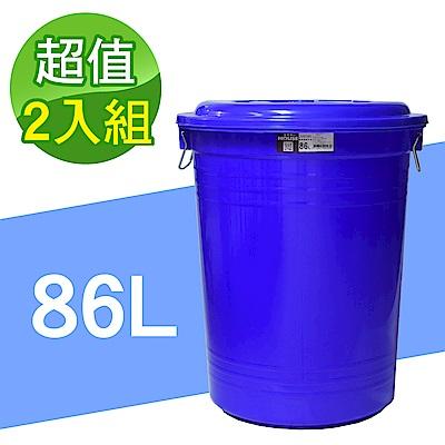 G+居家 垃圾桶萬用桶儲水桶-86L(2入組)