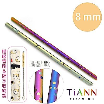 TiANN 鈦安純鈦餐具 斜口鈦吸管 8mm環保抗菌細吸管 點點款 (附收納袋+清潔刷)