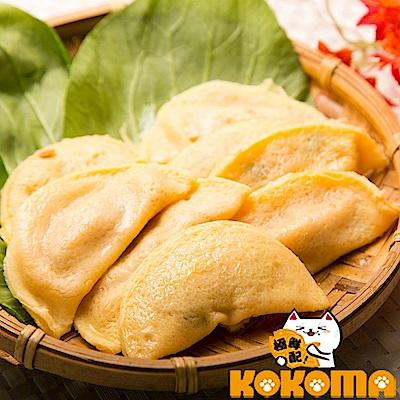純雞蛋皮 基隆手工口味 手工蛋餃10入 (125g±10%/包)-10包入