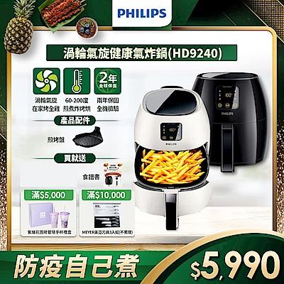 【狂降超殺價.再送2好禮】飛利浦PHILIPS 歐洲原裝數位觸控健康氣炸鍋HD9240(2色任選)