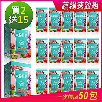 DV笛絲薇夢-蔬暢輕飲粉2盒+蔬暢輕飲(2入)x15盒組(共50包)