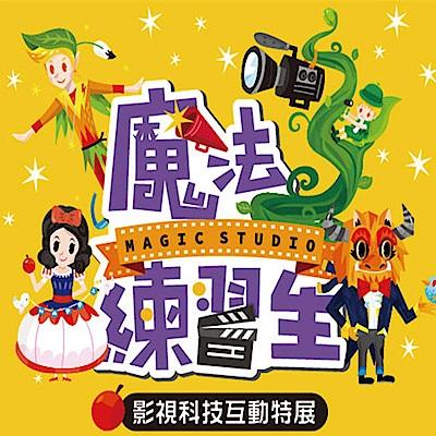 (國立台灣科學教育館)魔法練習生特展 門票1張