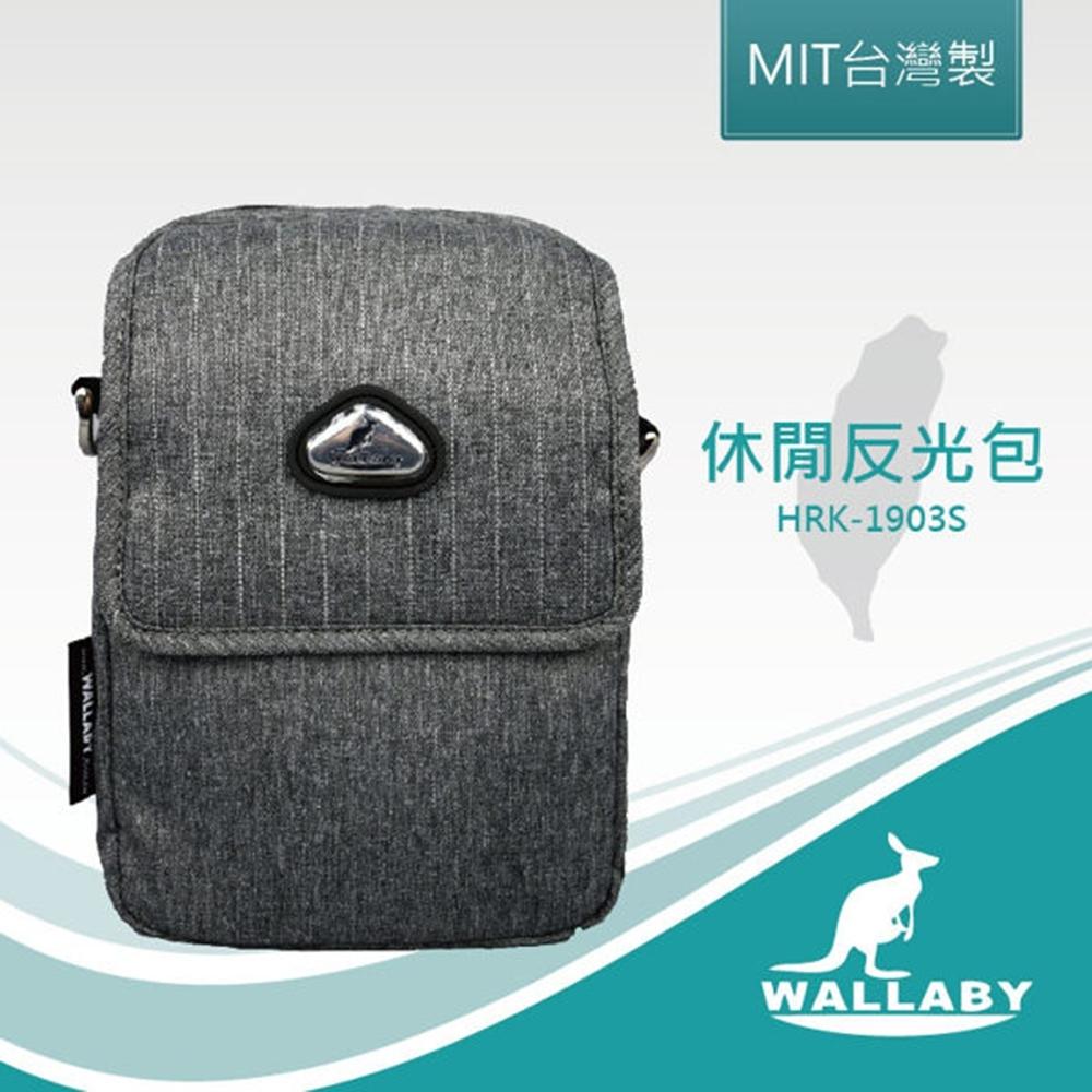 【WALLABY】袋鼠牌 MIT休閒反光包(HRK-1903S灰色)