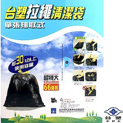 台塑拉繩清潔袋垃圾袋超特大125L 93*100cm盒裝66張盒