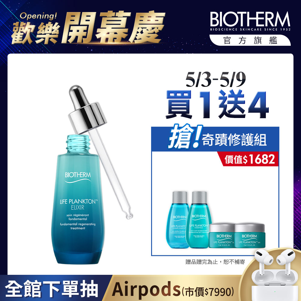 【官方直營】Biotherm 碧兒泉 奇蹟特嫩精華 50ml (BIOTHERM碧兒泉)
